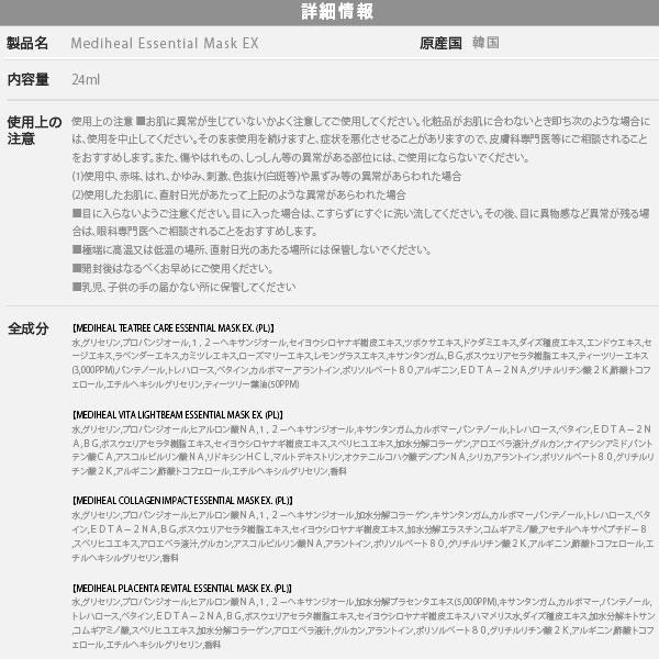 【MEDIHEAL|メディヒール】濃密美容液!美肌トリートメントパック [Y635]のサイズ表