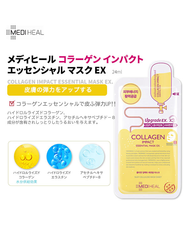 【MEDIHEAL|メディヒール】濃密美容液!美肌トリートメントパック [Y635]