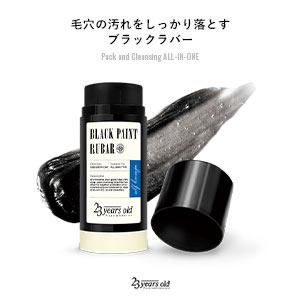 【23years】ブラック ペイント ラバー [Y637]