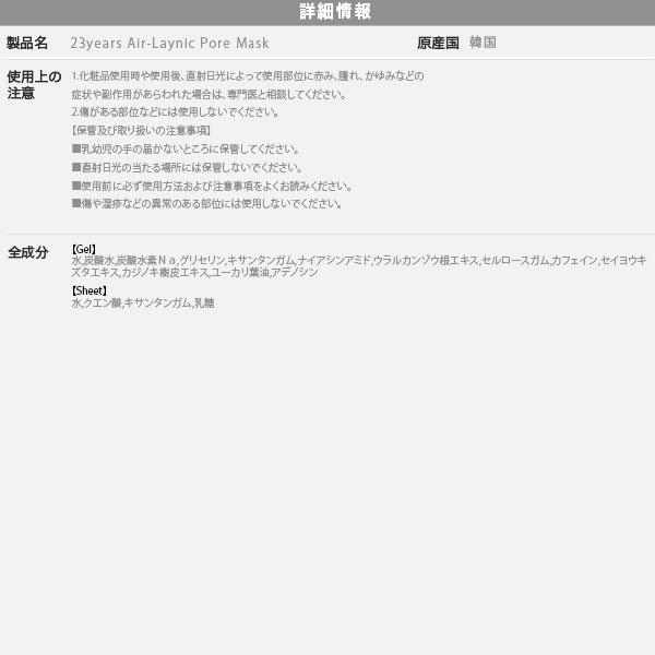 【23years】エアレイニック ポアマスク(1枚入) [Y639]のサイズ表