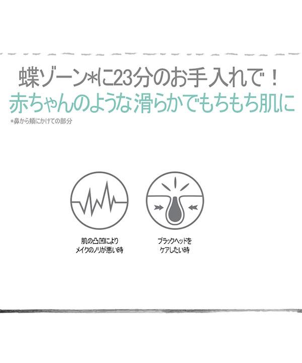 【23years】エアレイニック ポアマスク(1枚入) [Y639]