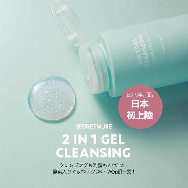 【SECRETMUSE/シークレットミューズ】2in1 クレンジングジェル洗顔料 [Y643]