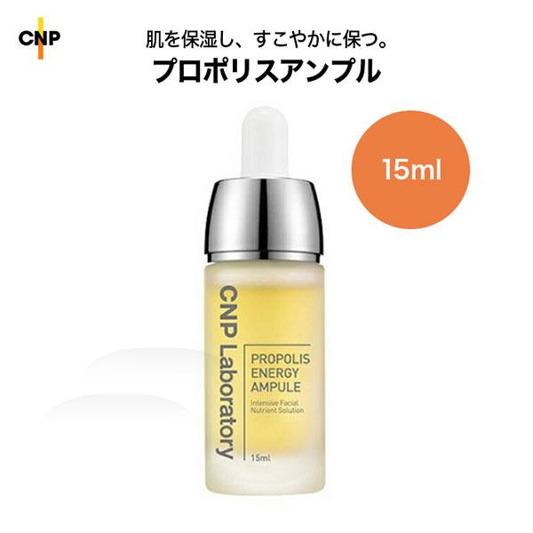 神戸レタス CNPプロポリスエネルギーアンプル15ml [Y660]