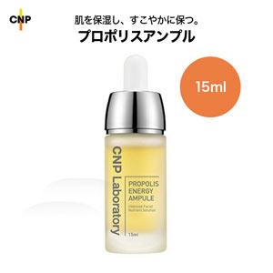 CNPプロポリスエネルギーアンプル15ml [Y660]