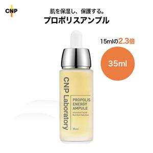 CNPプロポリスエネルギーアンプル35ml [Y661]