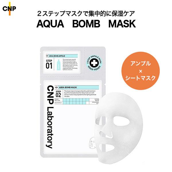 CNPアクア夜マスク1枚 [Y663]