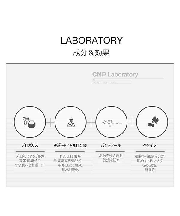 CNPプロポリスアンプルミスト100ml [Y665]