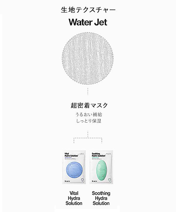 [Dr.Jart+] バイタル ハイドラソリューション パック (1枚入) [Y686]