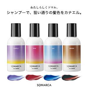 【SOMARCA ソマルカ】カラーシャンプー [Y829]