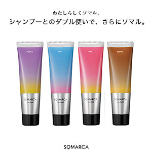 【SOMARCA ソマルカ】カラーチャージ [Y830]