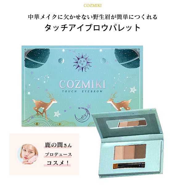 神戸レタス 【COZMIKI コズミキ】鹿の間さんプロデュース タッチアイブロウパレット [Y834]