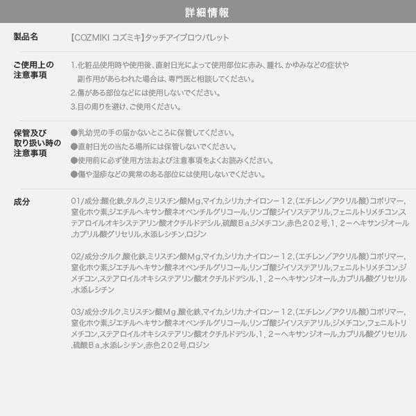 【COZMIKI コズミキ】鹿の間さんプロデュース タッチアイブロウパレット [Y834]のサイズ表