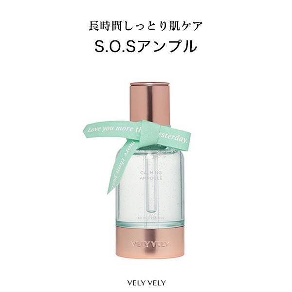 神戸レタス 【VELY VELY ブリーブリー】S.O.Sアンプル [Y837]