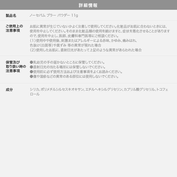 【innisfree(イニスフリー)】ノーセバムブラーパウダー 11g  [Y880]のサイズ表