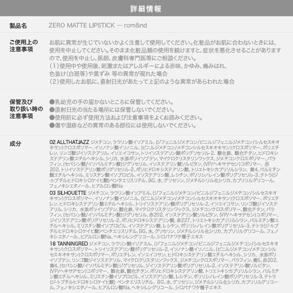 【rom&nd ロムアンド】ゼロマットリップスティック [Y894]のサイズ表