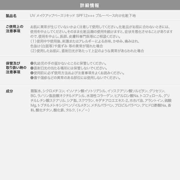 【プリオリコスメ   サロン専売品】UVメイクアップベースリキッド[ ブルベ用化粧下地 ] [Y895]のサイズ表