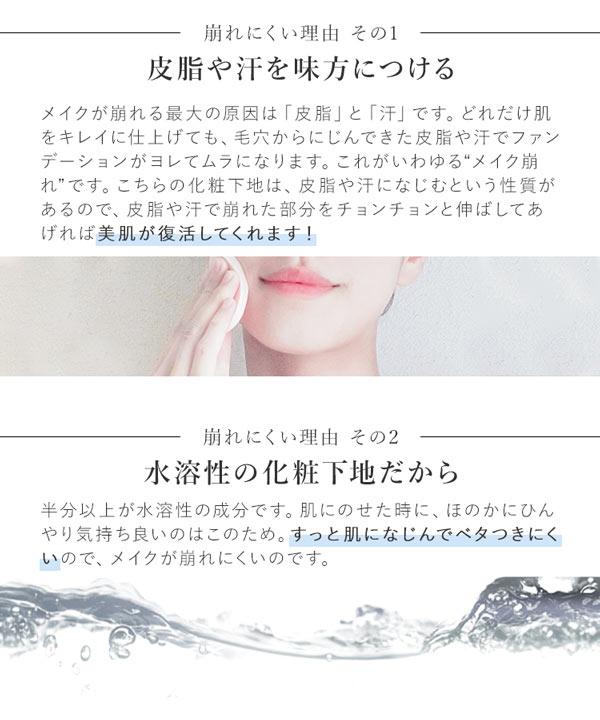 【プリオリコスメ   サロン専売品】UVメイクアップベースリキッド[ ブルベ用化粧下地 ] [Y895]