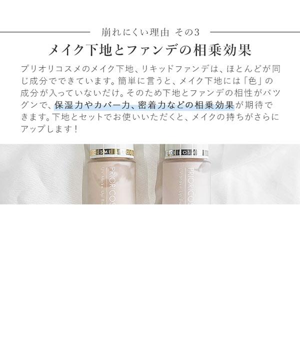 【プリオリコスメ | サロン専売品】UVメイクアップベースリキッド[ ブルベ用化粧下地 ] [Y895]