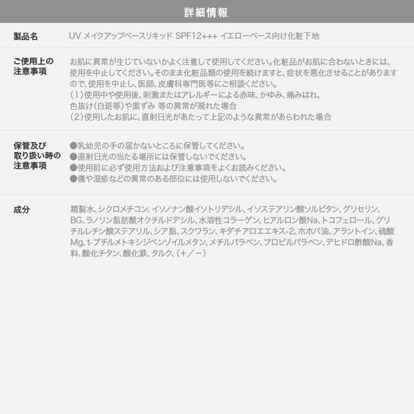 【プリオリコスメ   サロン専売品】UVメイクアップベースリキッド[ イエベ用化粧下地 ] [Y896]のサイズ表