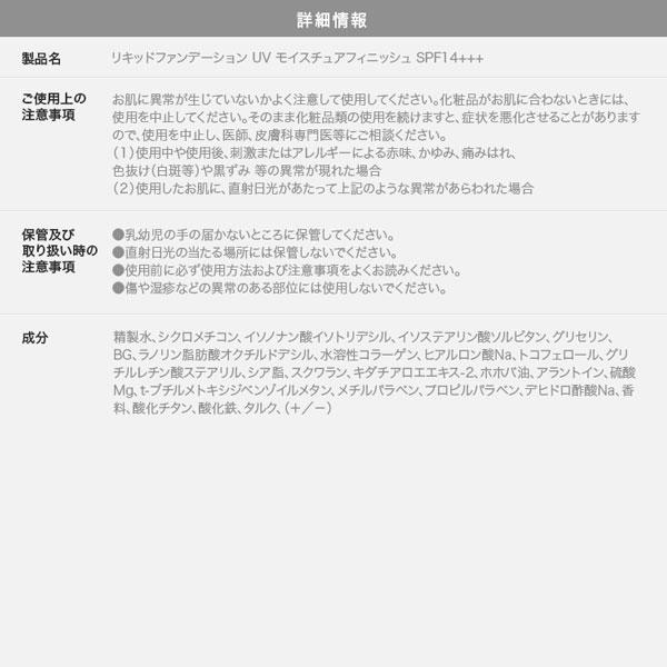 【プリオリコスメ | サロン専売品】リキッドファンデーションUVモイスチュアフィニッシュ [Y897]のサイズ表