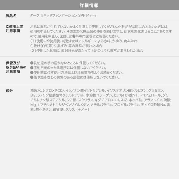 【プリオリコスメ | サロン専売品】ダーク ファンデと混ぜて使用[ブルベB / イエベY] [Y900]のサイズ表
