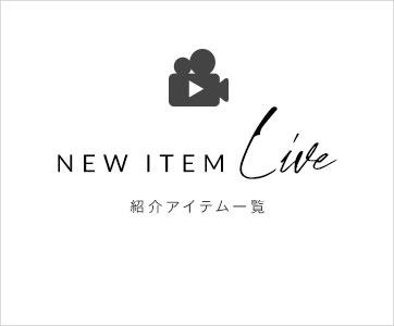 NEW ITEM Live 紹介アイテム一覧